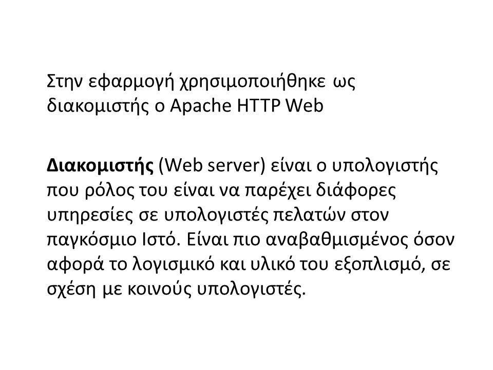 Στην εφαρμογή χρησιμοποιήθηκε ως διακομιστής ο Apache HTTP Web Διακομιστής (Web server) είναι ο υπολογιστής που ρόλος του είναι να παρέχει διάφορες υπηρεσίες σε υπολογιστές πελατών στον παγκόσμιο Ιστό.