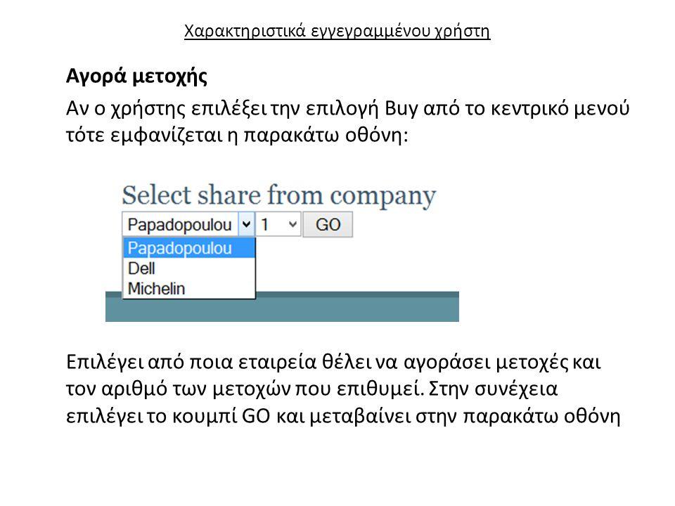Χαρακτηριστικά εγγεγραμμένου χρήστη Αγορά μετοχής Αν ο χρήστης επιλέξει την επιλογή Buy από το κεντρικό μενού τότε εμφανίζεται η παρακάτω οθόνη: Επιλέγει από ποια εταιρεία θέλει να αγοράσει μετοχές και τον αριθμό των μετοχών που επιθυμεί.