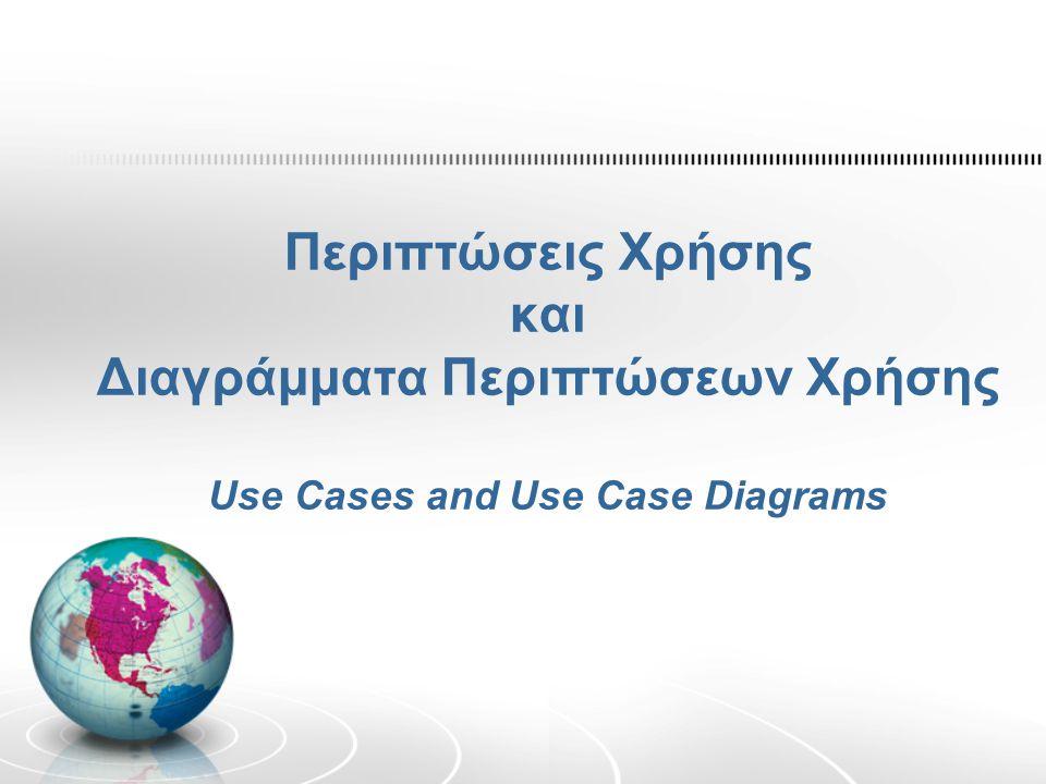 Περιπτώσεις Χρήσης και Διαγράμματα Περιπτώσεων Χρήσης Use Cases and Use Case Diagrams