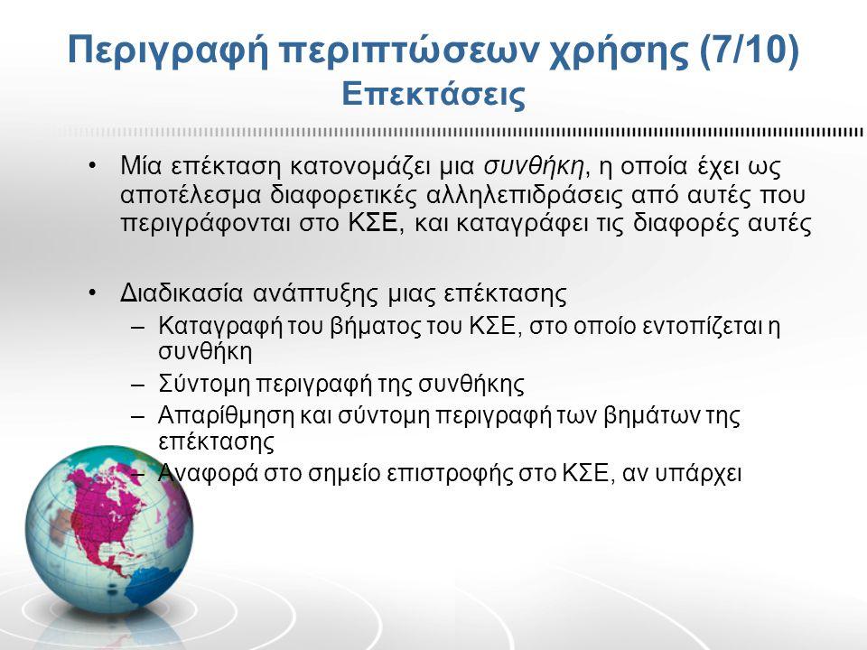 Περιγραφή περιπτώσεων χρήσης (7/10) Επεκτάσεις Μία επέκταση κατονομάζει μια συνθήκη, η οποία έχει ως αποτέλεσμα διαφορετικές αλληλεπιδράσεις από αυτές