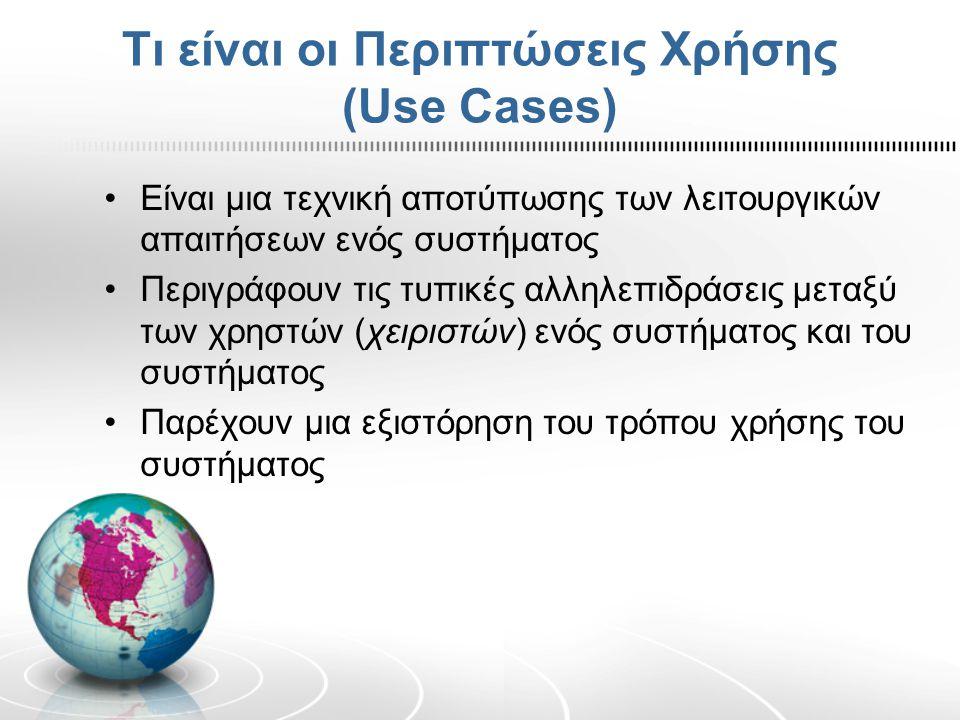 Τι είναι οι Περιπτώσεις Χρήσης (Use Cases) Eίναι μια τεχνική αποτύπωσης των λειτουργικών απαιτήσεων ενός συστήματος Περιγράφουν τις τυπικές αλληλεπιδρ