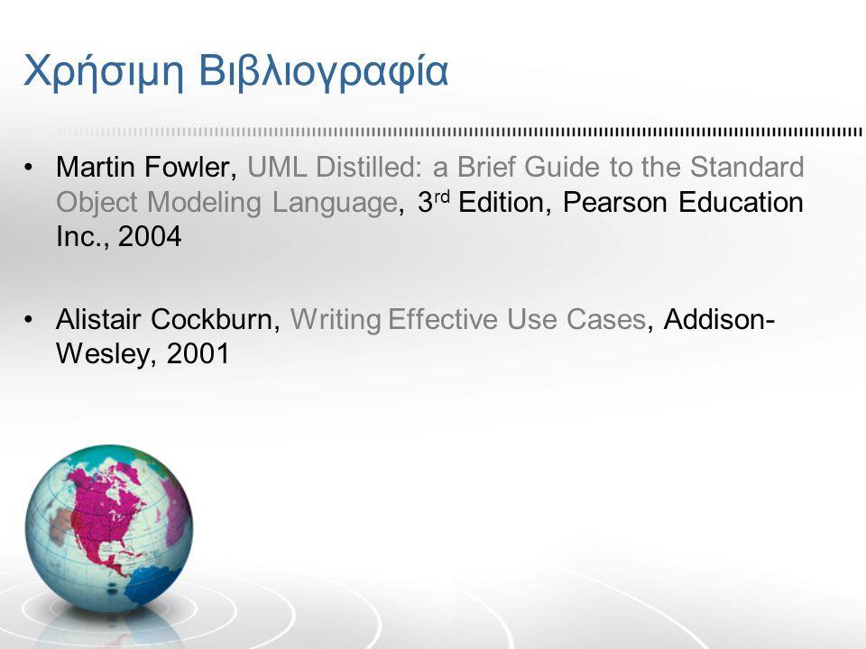 Χρήσιμη Βιβλιογραφία Martin Fowler, UML Distilled: a Brief Guide to the Standard Object Modeling Language, 3 rd Edition, Pearson Education Inc., 2004