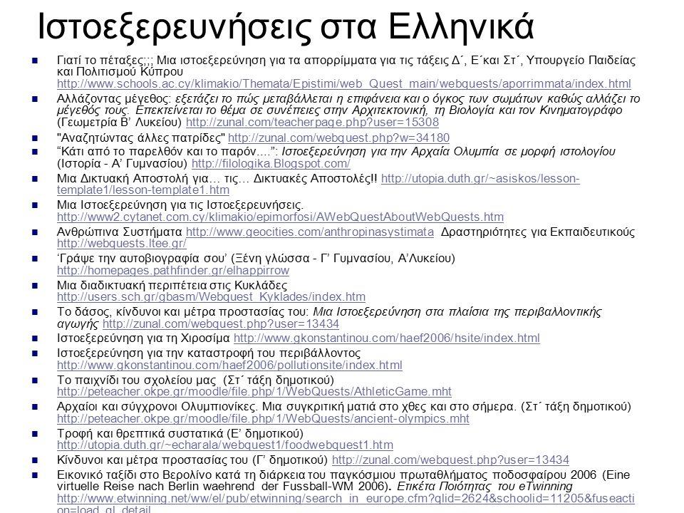 Ιστοεξερευνήσεις στα Ελληνικά Γιατί το πέταξες;;; Μια ιστοεξερεύνηση για τα απορρίμματα για τις τάξεις Δ΄, Ε΄και Στ΄, Υπουργείο Παιδείας και Πολιτισμο
