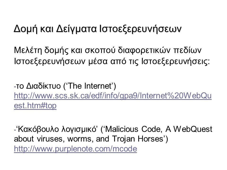 Δομή και Δείγματα Ιστοεξερευνήσεων Μελέτη δομής και σκοπού διαφορετικών πεδίων Ιστοεξερευνήσεων μέσα από τις Ιστοεξερευνήσεις: - το Διαδίκτυο ('The In