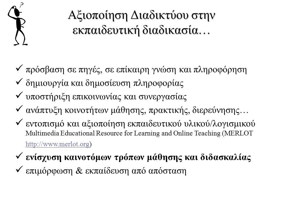 Αξιοποίηση Διαδικτύου στην εκπαιδευτική διαδικασία… πρόσβαση σε πηγές, σε επίκαιρη γνώση και πληροφόρηση δημιουργία και δημοσίευση πληροφορίας υποστήρ