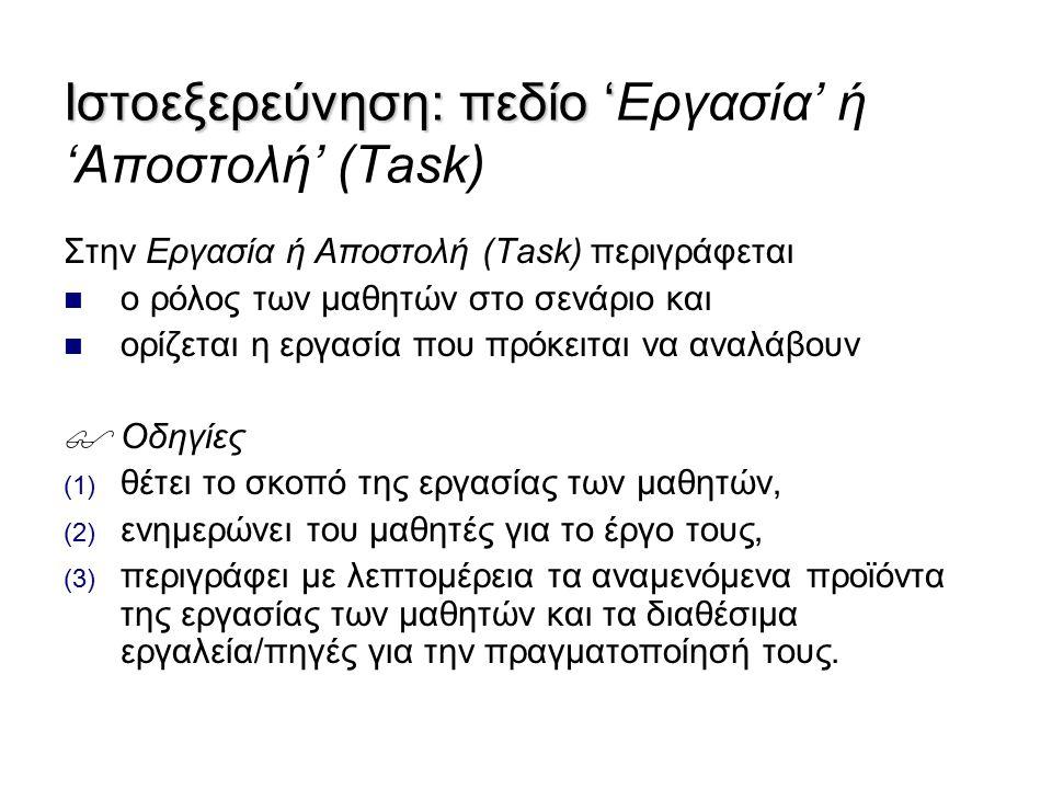 Ιστοεξερεύνηση: πεδίο ' Ιστοεξερεύνηση: πεδίο 'Εργασία' ή 'Αποστολή' (Task) Στην Εργασία ή Αποστολή (Task) περιγράφεται ο ρόλος των μαθητών στο σενάρι