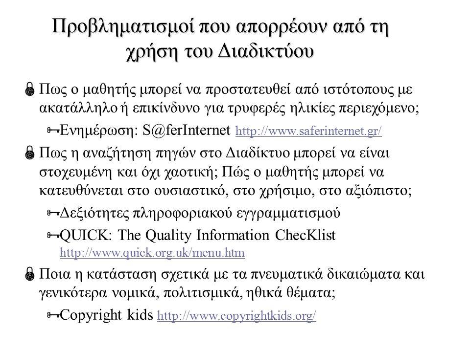 Προβληματισμοί που απορρέουν από τη χρήση του Διαδικτύου  Πως ο μαθητής μπορεί να προστατευθεί από ιστότοπους με ακατάλληλο ή επικίνδυνο για τρυφερές