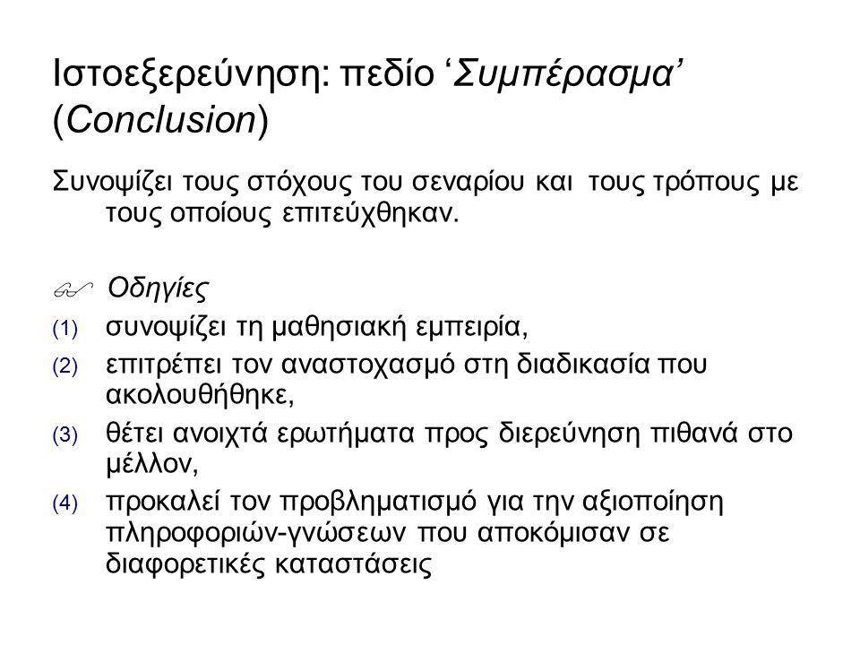 Ιστοεξερεύνηση: πεδίο 'Συμπέρασμα' (Conclusion) Συνοψίζει τους στόχους του σεναρίου και τους τρόπους με τους οποίους επιτεύχθηκαν.  Οδηγίες (1) συνοψ