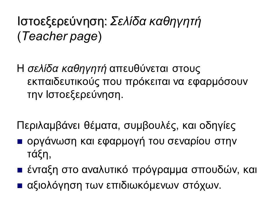 Η σελίδα καθηγητή απευθύνεται στους εκπαιδευτικούς που πρόκειται να εφαρμόσουν την Ιστοεξερεύνηση. Περιλαμβάνει θέματα, συμβουλές, και οδηγίες οργάνωσ