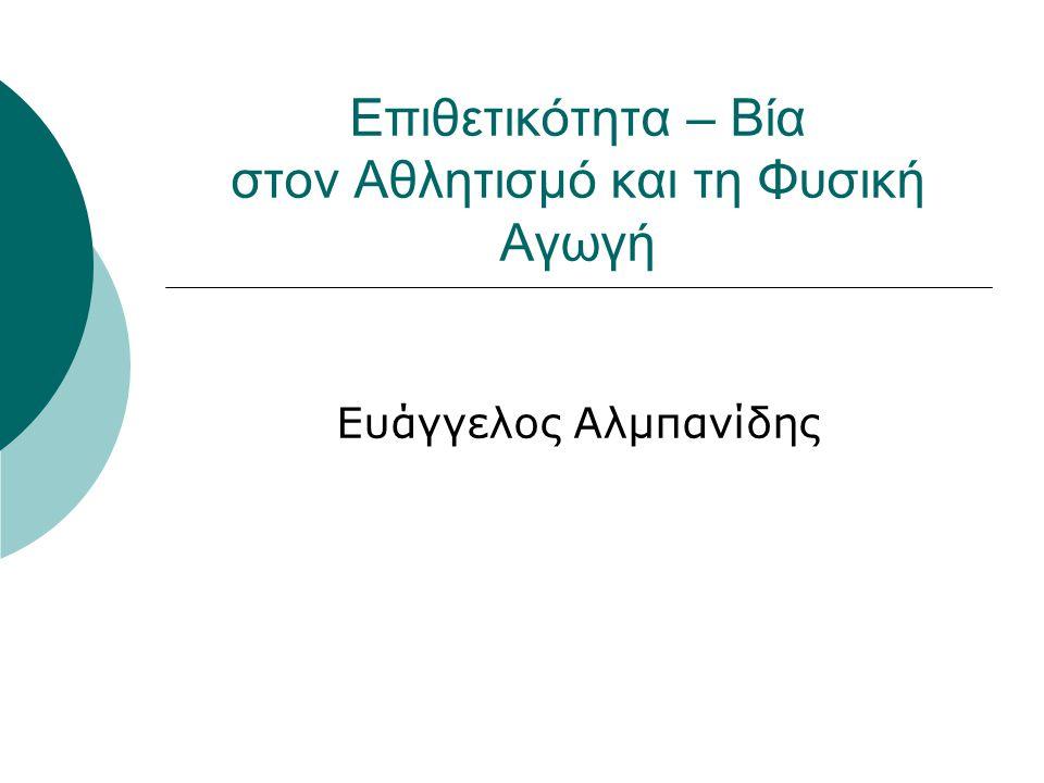Ιστορική διάσταση των βιαιοτήτων στον αθλητισμό  Ελληνική αρχαιότητα (Βίαια αθλήματα, χωρίς ιδιαίτερους περιορισμούς).