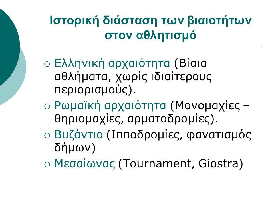 Ιστορική διάσταση των βιαιοτήτων στον αθλητισμό  Ελληνική αρχαιότητα (Βίαια αθλήματα, χωρίς ιδιαίτερους περιορισμούς).  Ρωμαϊκή αρχαιότητα (Μονομαχί