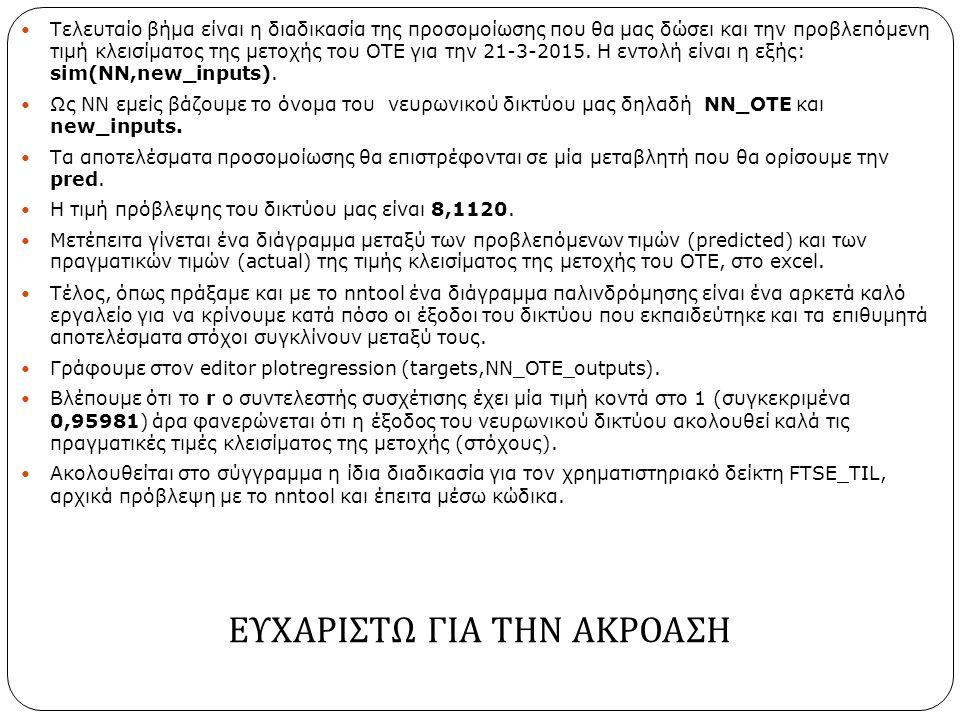 Τελευταίο βήμα είναι η διαδικασία της προσομοίωσης που θα μας δώσει και την προβλεπόμενη τιμή κλεισίματος της μετοχής του ΟΤΕ για την 21-3-2015.