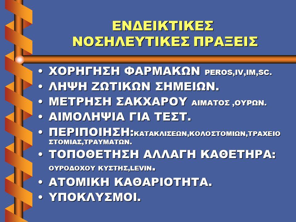 ΕΝΔΕΙΚΤΙΚΕΣ ΝΟΣΗΛΕΥΤΙΚΕΣ ΠΡΑΞΕΙΣ ΧΟΡΗΓΗΣΗ ΦΑΡΜΑΚΩΝ PEROS,IV,IM,SC.ΧΟΡΗΓΗΣΗ ΦΑΡΜΑΚΩΝ PEROS,IV,IM,SC. ΛΗΨΗ ΖΩΤΙΚΩΝ ΣΗΜΕΙΩΝ.ΛΗΨΗ ΖΩΤΙΚΩΝ ΣΗΜΕΙΩΝ. ΜΕΤΡΗΣΗ