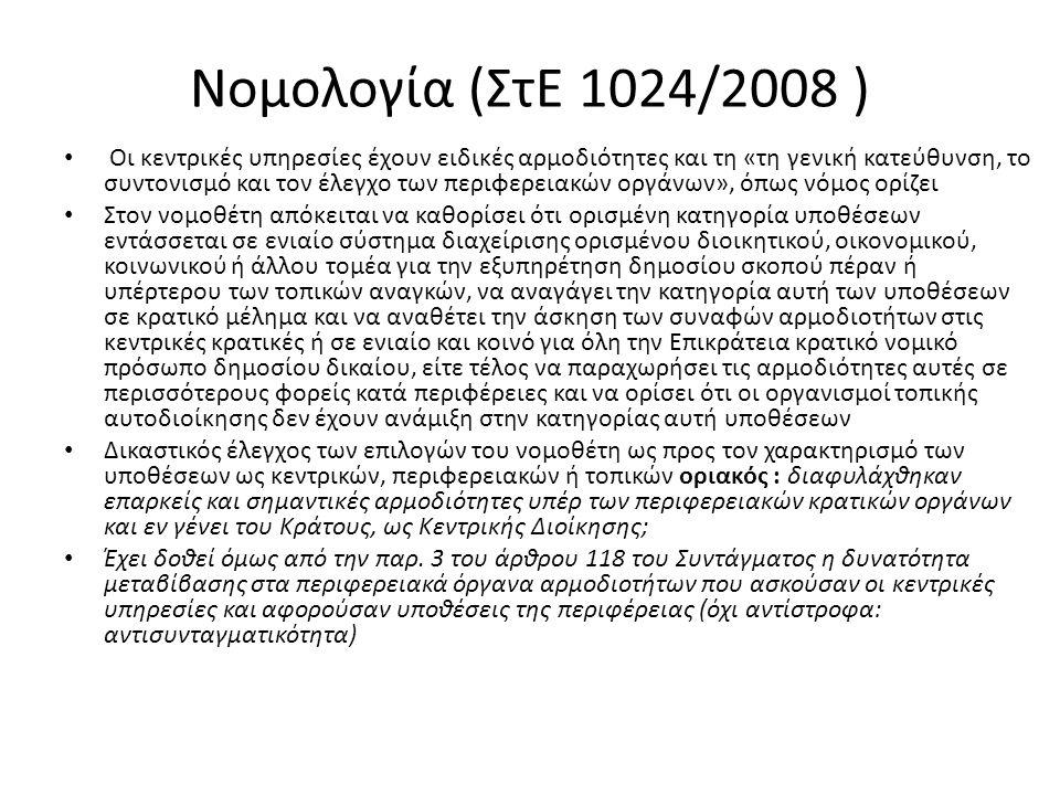 Ν.3852/2010 (Καλλικράτης) – βλ. και Ν.