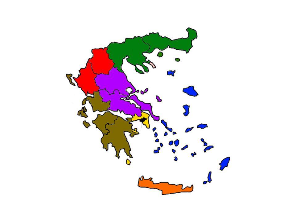 Αποκεντρωμένες Διοικήσεις Διοικητικές περιφέρειες του κράτους Διαδέχθηκαν τις υπηρεσιακές μονάδες «Περιφέρειες» που είχαν συσταθεί με Ν.2503/1997 Διαθέτουν διοικητική και δημοσιονομική αυτοτέλεια Διοικητική αυτοτέλεια: προΐσταται Γενικός Γραμματέας, ανεξάρτητη διοικητική οργάνωση από τα υπουργεία, δικό της προσωπικό – Διατάγματα για τη διάρθρωση και τις οργανικές θέσεις προσωπικού Δημοσιονομική αυτοτέλεια: δικό της προϋπολογισμό
