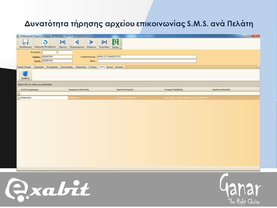 Δυνατότητα τήρησης αρχείου επικοινωνίας S.M.S. ανά Πελάτη