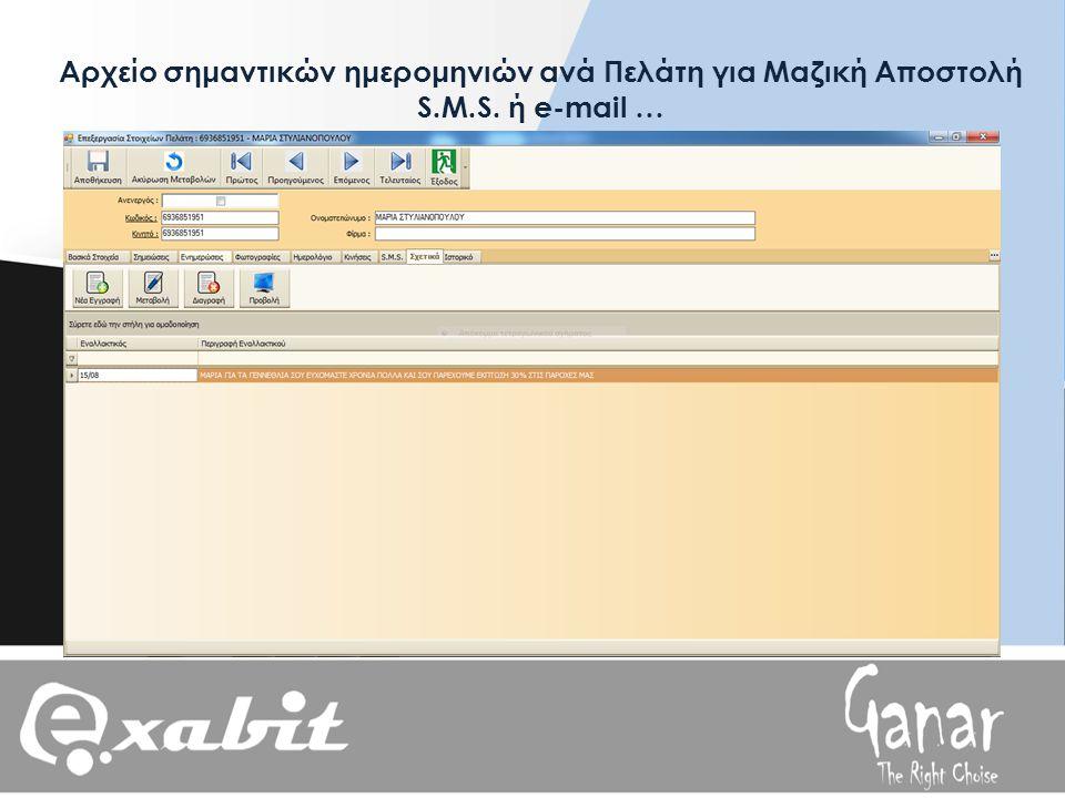 Αρχείο σημαντικών ημερομηνιών ανά Πελάτη για Μαζική Αποστολή S.M.S. ή e-mail …