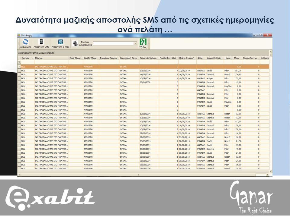 Δυνατότητα μαζικής αποστολής SMS από τις σχετικές ημερομηνίες ανά πελάτη …