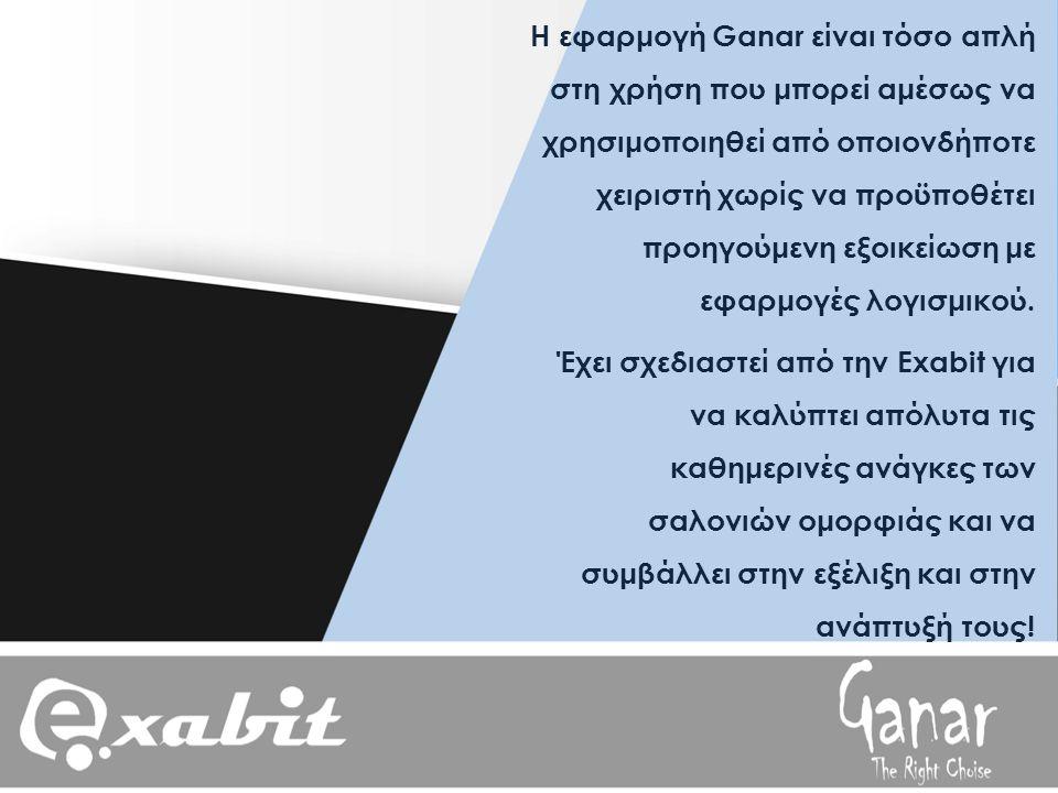 Η εφαρμογή Ganar είναι τόσο απλή στη χρήση που μπορεί αμέσως να χρησιμοποιηθεί από οποιονδήποτε χειριστή χωρίς να πρoϋποθέτει προηγούμενη εξοικείωση με εφαρμογές λογισμικού.