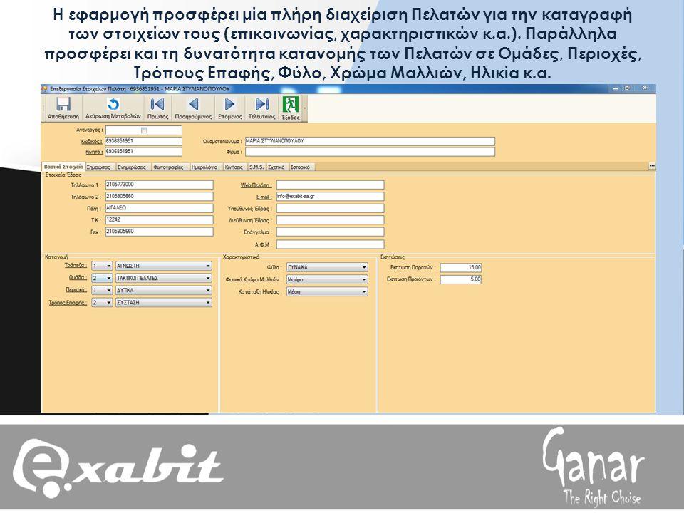 Η εφαρμογή προσφέρει μία πλήρη διαχείριση Πελατών για την καταγραφή των στοιχείων τους (επικοινωνίας, χαρακτηριστικών κ.α.).