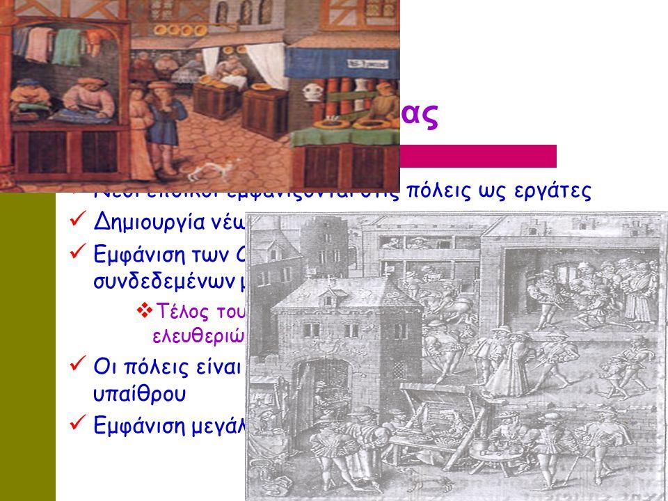 12 ος αιώνας Νέοι έποικοι εμφανίζονται στις πόλεις ως εργάτες Δημιουργία νέων πόλεων (villae novae) Εμφάνιση των Communes : ένωση εμπόρων συνδεδεμένων με όρκο.