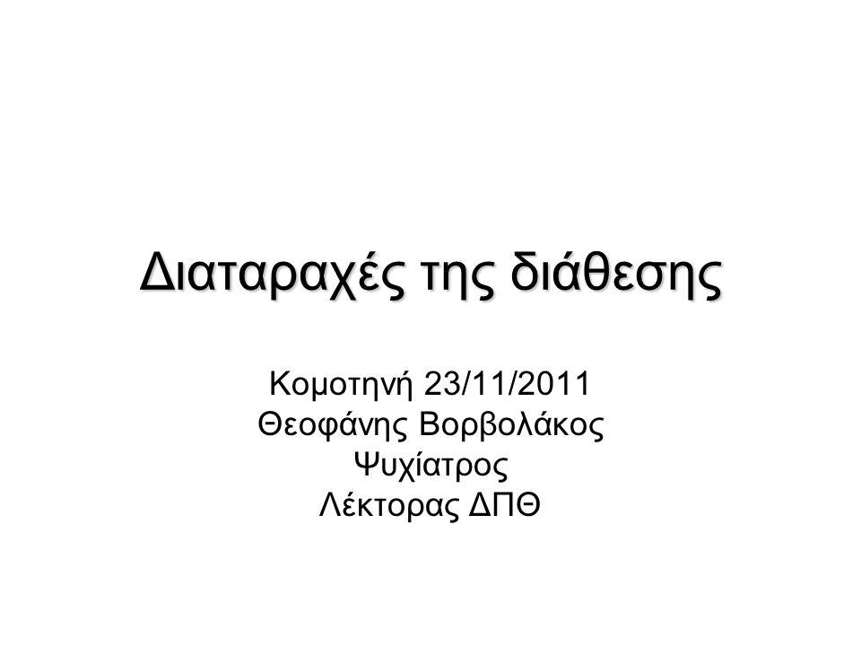 Διαταραχές της διάθεσης Κομοτηνή 23/11/2011 Θεοφάνης Βορβολάκος Ψυχίατρος Λέκτορας ΔΠΘ