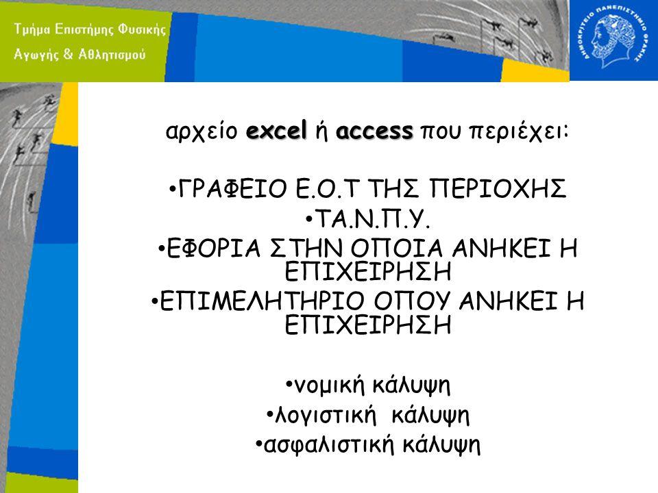 excelaccess αρχείο excel ή access που περιέχει: ΓΡΑΦΕΙΟ Ε.Ο.Τ ΤΗΣ ΠΕΡΙΟΧΗΣ ΤΑ.Ν.Π.Υ.