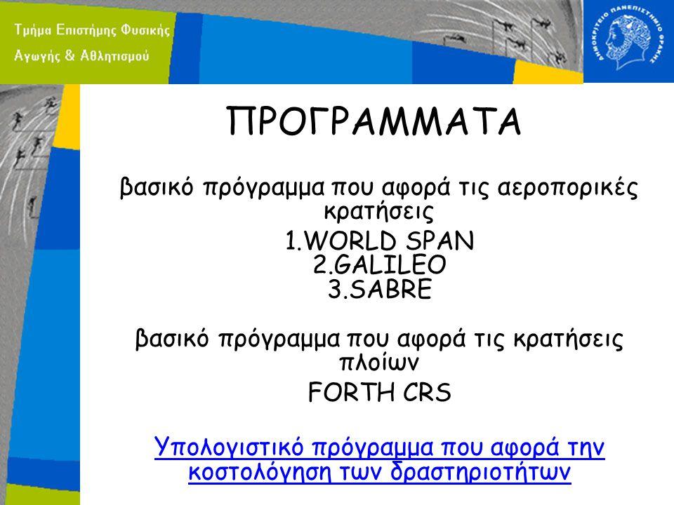 βασικό πρόγραμμα που αφορά τις αεροπορικές κρατήσεις 1.WORLD SPAN 2.GALILEO 3.SABRE βασικό πρόγραμμα που αφορά τις κρατήσεις πλοίων FORTH CRS Υπολογιστικό πρόγραμμα που αφορά την κοστολόγηση των δραστηριοτήτων ΠΡΟΓΡΑΜΜΑΤΑ
