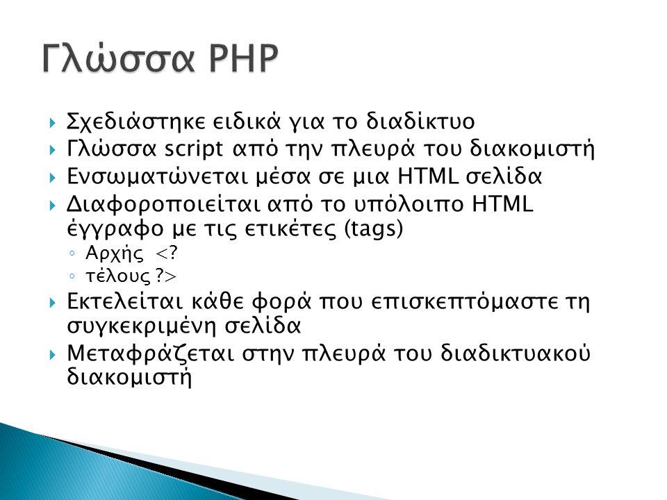  Σχεδιάστηκε ειδικά για το διαδίκτυο  Γλώσσα script από την πλευρά του διακομιστή  Ενσωματώνεται μέσα σε μια HTML σελίδα  Διαφοροποιείται από το υπόλοιπο HTML έγγραφο με τις ετικέτες (tags) ◦ Αρχής <.