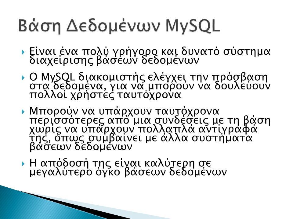  Είναι ένα πολύ γρήγορο και δυνατό σύστημα διαχείρισης βάσεων δεδομένων  Ο MySQL διακομιστής ελέγχει την πρόσβαση στα δεδομένα, για να μπορούν να δουλεύουν πολλοί χρήστες ταυτόχρονα  Μπορούν να υπάρχουν ταυτόχρονα περισσότερες από μια συνδέσεις με τη βάση χωρίς να υπάρχουν πολλαπλά αντίγραφά της, όπως συμβαίνει με άλλα συστήματα βάσεων δεδομένων  Η απόδοσή της είναι καλύτερη σε μεγαλύτερο όγκο βάσεων δεδομένων
