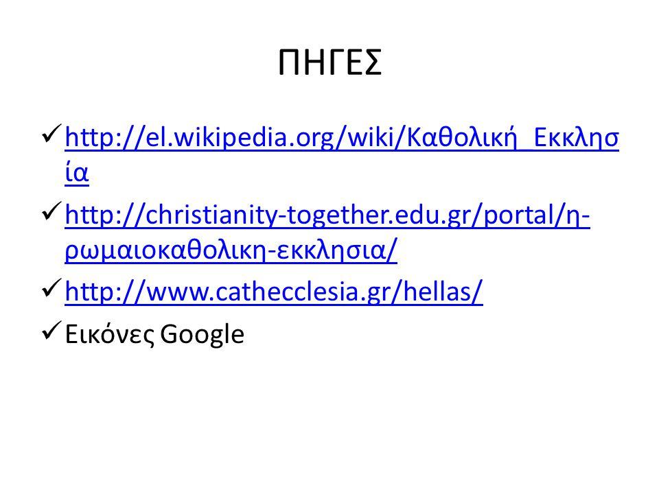 ΠΗΓΕΣ http://el.wikipedia.org/wiki/Καθολική_Εκκλησ ία http://el.wikipedia.org/wiki/Καθολική_Εκκλησ ία http://christianity-together.edu.gr/portal/η- ρω