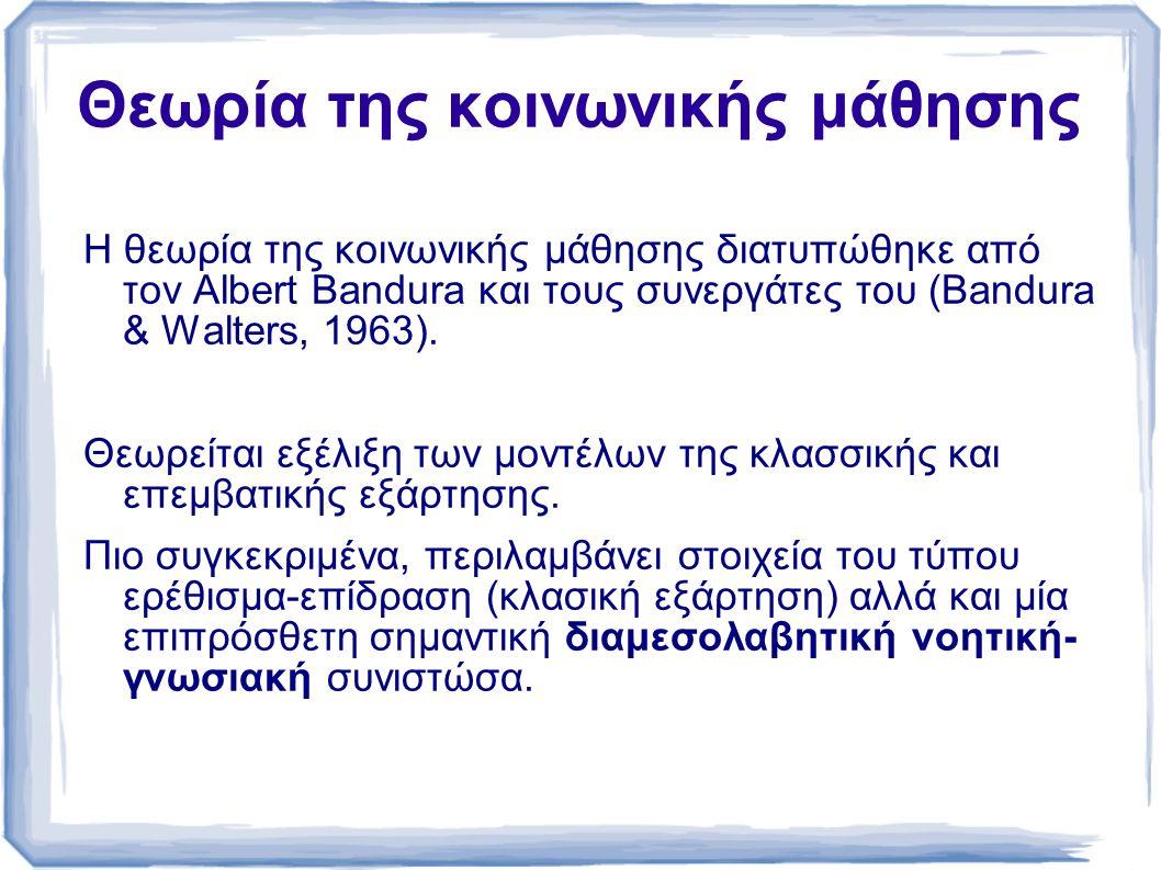 Θεωρία της κοινωνικής μάθησης Η θεωρία της κοινωνικής μάθησης διατυπώθηκε από τον Albert Bandura και τους συνεργάτες του (Bandura & Walters, 1963).
