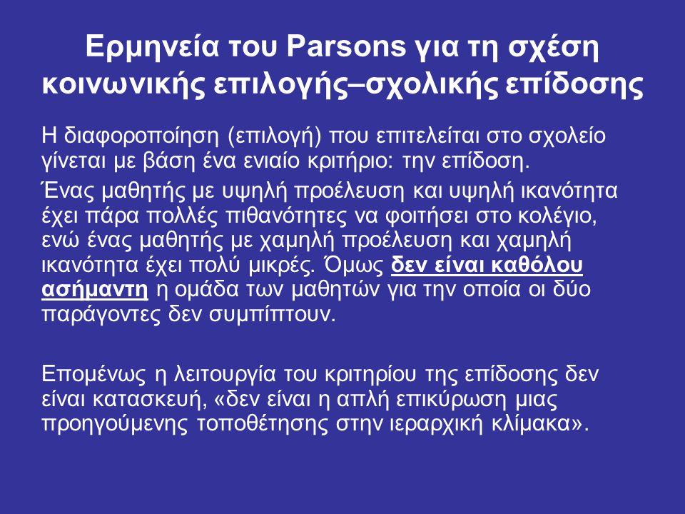 Ερμηνεία του Parsons για τη σχέση κοινωνικής επιλογής–σχολικής επίδοσης Η διαφοροποίηση (επιλογή) που επιτελείται στο σχολείο γίνεται με βάση ένα ενια