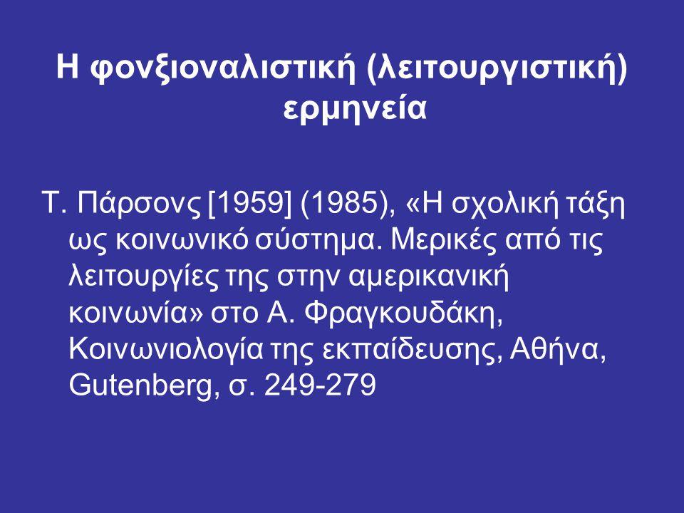 Η φονξιοναλιστική (λειτουργιστική) ερμηνεία Τ. Πάρσονς [1959] (1985), «Η σχολική τάξη ως κοινωνικό σύστημα. Μερικές από τις λειτουργίες της στην αμερι