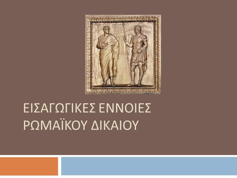 Η τριμερής διαίρεση του ρωμαϊκού δικαίου  Στις Εισηγήσεις του Γαΐου το ιδιωτικό δίκαιο έχει τρία σκέλη :  Δίκαιο προσώπων  Δίκαιο πραγμάτων  Αγωγές ( δικονομικοί κανόνες )  Οι σύγχρονοι Α.
