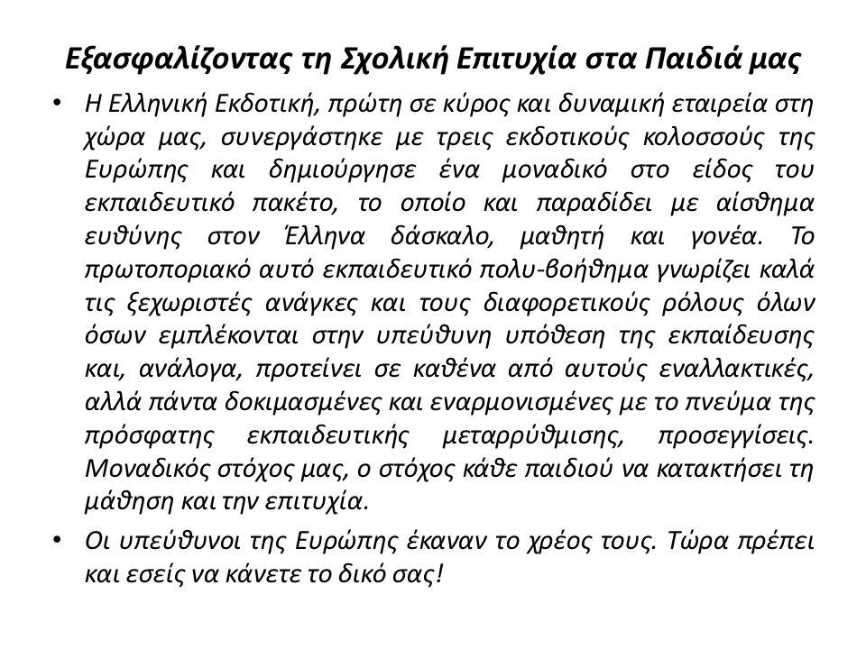 Εξασφαλίζοντας τη Σχολική Επιτυχία στα Παιδιά μας Η Ελληνική Εκδοτική, πρώτη σε κύρος και δυναμική εταιρεία στη χώρα μας, συνεργάστηκε με τρεις εκδοτι