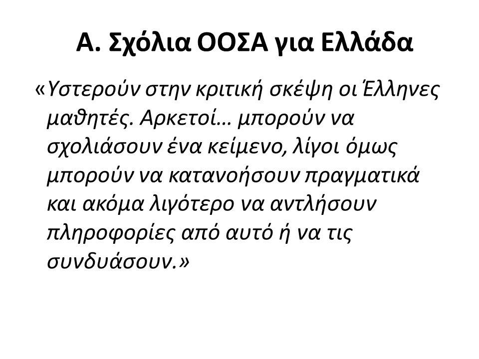 Α. Σχόλια ΟΟΣΑ για Ελλάδα «Υστερούν στην κριτική σκέψη οι Έλληνες μαθητές. Αρκετοί… μπορούν να σχολιάσουν ένα κείμενο, λίγοι όμως μπορούν να κατανοήσο