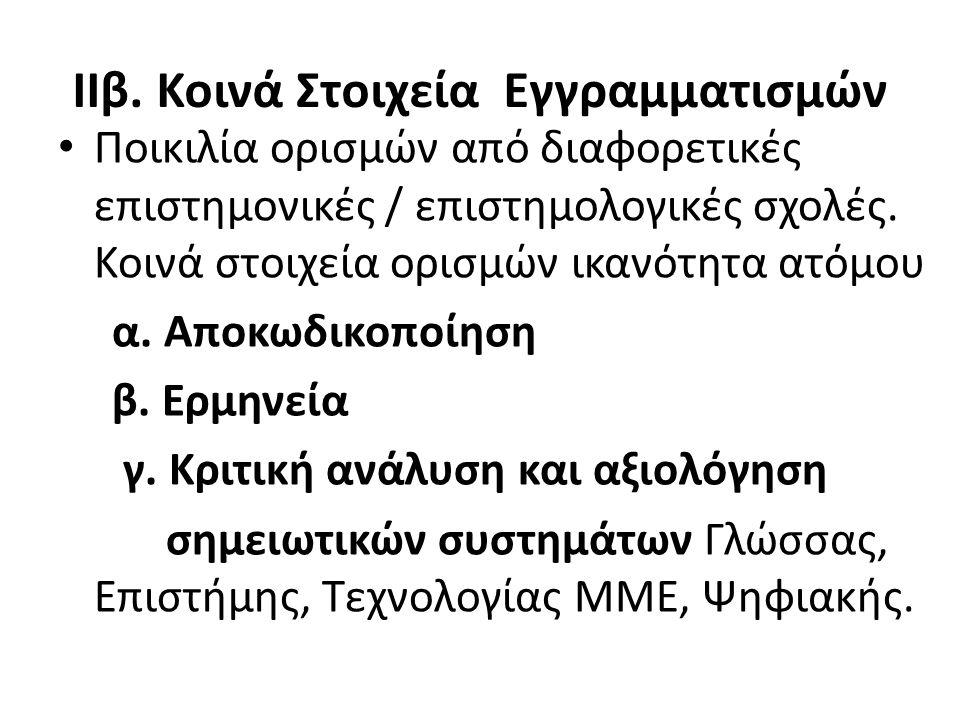 Εξασφαλίζοντας τη Σχολική Επιτυχία στα Παιδιά μας Η Ελληνική Εκδοτική, πρώτη σε κύρος και δυναμική εταιρεία στη χώρα μας, συνεργάστηκε με τρεις εκδοτικούς κολοσσούς της Ευρώπης και δημιούργησε ένα μοναδικό στο είδος του εκπαιδευτικό πακέτο, το οποίο και παραδίδει με αίσθημα ευθύνης στον Έλληνα δάσκαλο, μαθητή και γονέα.