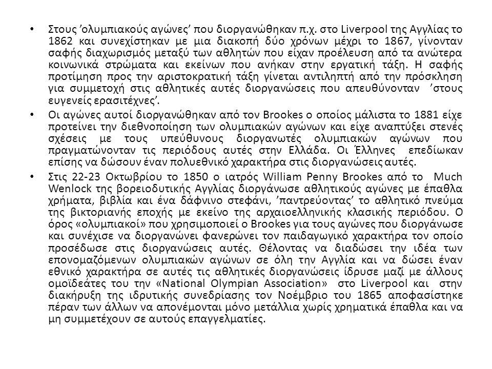 Στους 'ολυμπιακούς αγώνες' που διοργανώθηκαν π.χ.