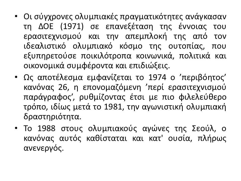 Οι σύγχρονες ολυμπιακές πραγματικότητες ανάγκασαν τη ΔΟΕ (1971) σε επανεξέταση της έννοιας του ερασιτεχνισμού και την απεμπλοκή της από τον ιδεαλιστικό ολυμπιακό κόσμο της ουτοπίας, που εξυπηρετούσε ποικιλότροπα κοινωνικά, πολιτικά και οικονομικά συμφέροντα και επιδιώξεις.