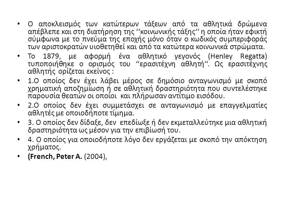 Οι αντιλήψεις αυτές αποτέλεσαν βάση των ολυμπιακών κανόνων όπως αυτοί διαμορφώθηκαν από τον Coubertin στο πρώτο συνέδριο στη Σορβόννη το 1894.