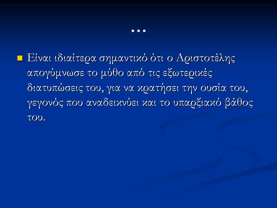 … Είναι ιδιαίτερα σημαντικό ότι ο Αριστοτέλης απογύμνωσε το μύθο από τις εξωτερικές διατυπώσεις του, για να κρατήσει την ουσία του, γεγονός που αναδει