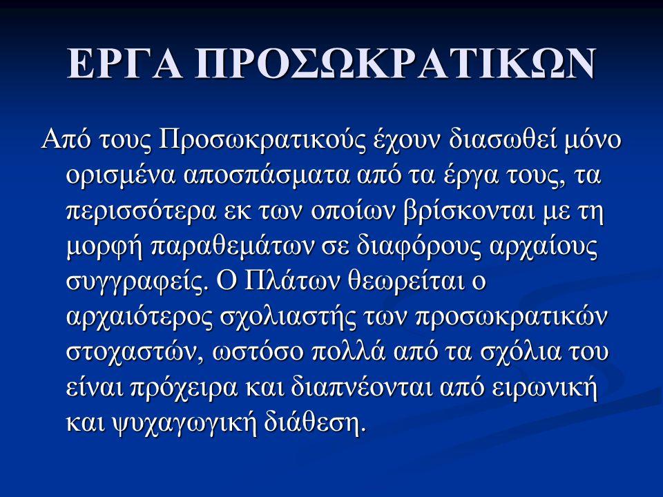 ΠΡΟΣΩΚΡΑΤΙΚΟΙ α.