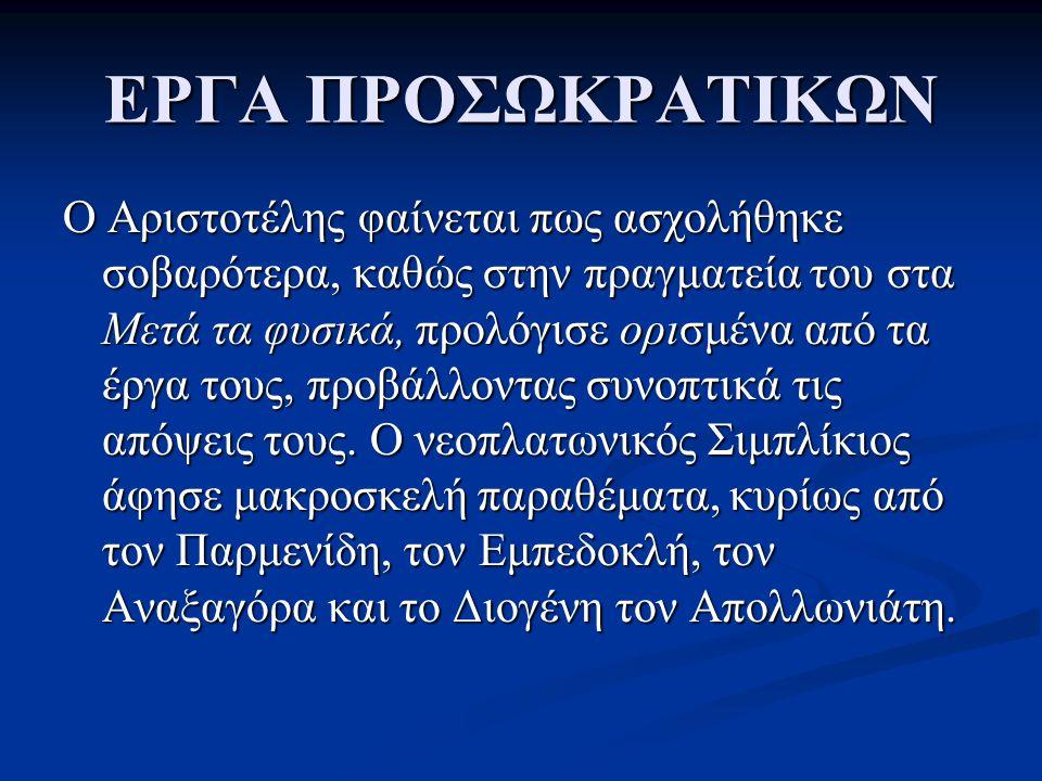 ΕΡΓΑ ΠΡΟΣΩΚΡΑΤΙΚΩΝ Επιπλέον πολλοί φιλόσοφοι του 2ου, 3ου και 5ου αιώνα μ.Χ.