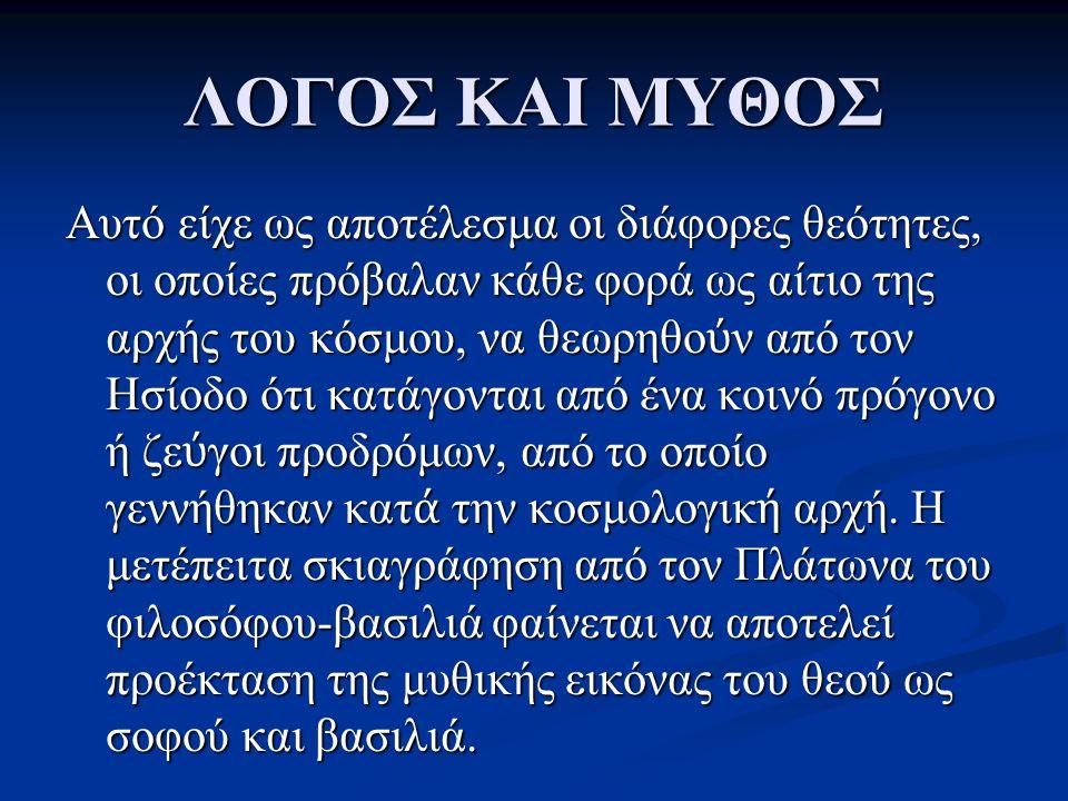 Η ΣΧΟΛΗ ΤΗΣ ΜΙΛΗΤΟΥ Ο Ηράκλειτος (536-470): Τα πάντα βρίσκονται σε διαρκή ροή, σε συνεχή μεταβολή.
