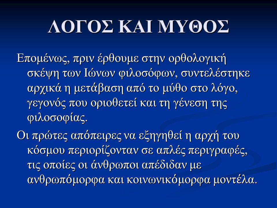 ΛΟΓΟΣ ΚΑΙ ΜΥΘΟΣ Φιλόσοφοι, όπως ο Πλάτων και ο Αριστοτέλης, επεδίωξαν να συνενώσουν το μύθο με το λόγο.