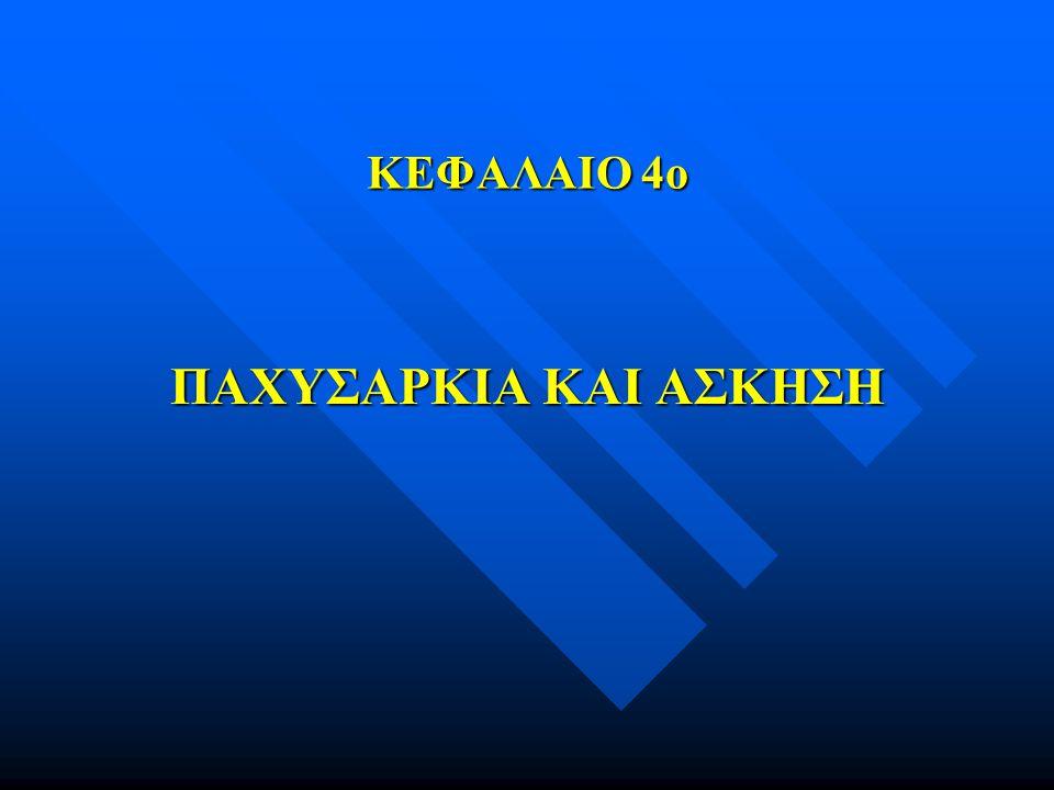 ΚΕΦΑΛΑΙΟ 4ο ΠΑΧΥΣΑΡΚΙΑ ΚΑΙ ΑΣΚΗΣΗ