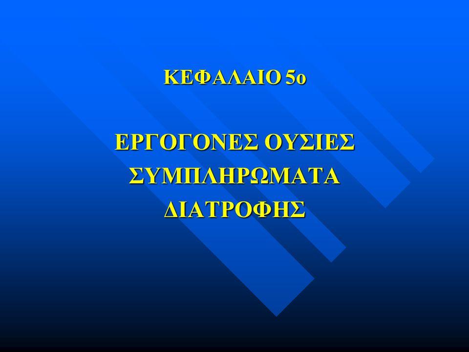 ΚΕΦΑΛΑΙΟ 5ο ΕΡΓΟΓΟΝΕΣ ΟΥΣΙΕΣ ΣΥΜΠΛΗΡΩΜΑΤΑΔΙΑΤΡΟΦΗΣ