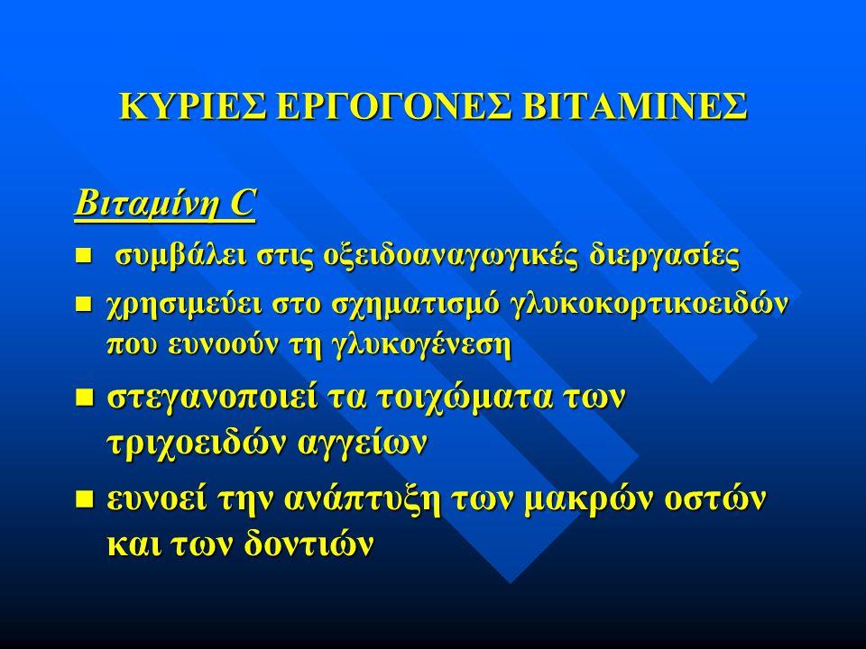 ΚΥΡΙΕΣ ΕΡΓΟΓΟΝΕΣ ΒΙΤΑΜΙΝΕΣ Βιταμίνη C n συμβάλει στις οξειδοαναγωγικές διεργασίες n χρησιμεύει στο σχηματισμό γλυκοκορτικοειδών που ευνοούν τη γλυκογέ