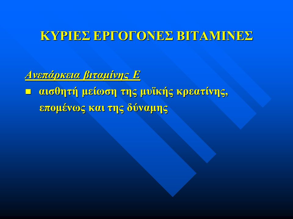ΚΥΡΙΕΣ ΕΡΓΟΓΟΝΕΣ ΒΙΤΑΜΙΝΕΣ Ανεπάρκεια βιταμίνης Ε n αισθητή μείωση της μυϊκής κρεατίνης, επομένως και της δύναμης επομένως και της δύναμης